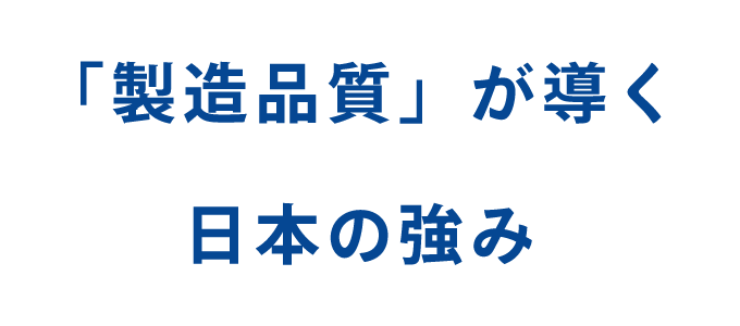 「製造品質」が導く日本の強み