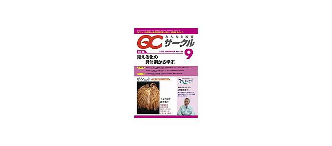 QCサークル誌 2013年9月号