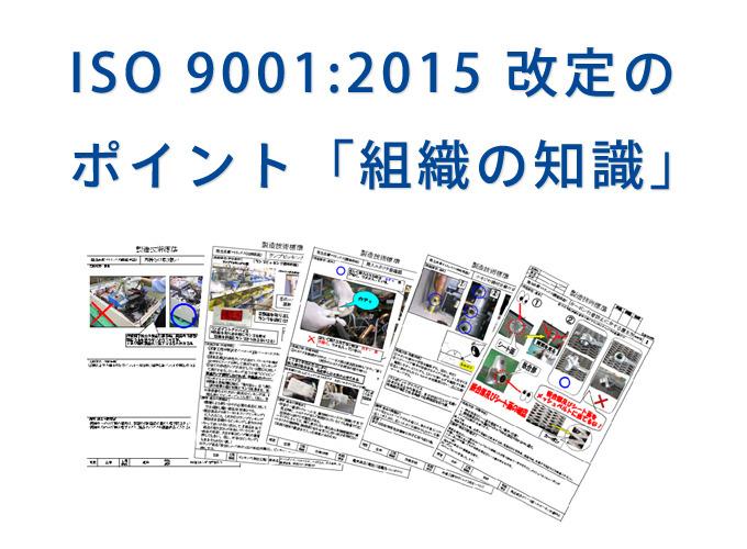 ISO9001:2015 改定のポイント「組織の知識」