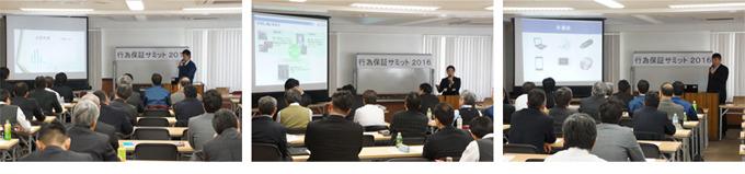 em_summit2016_1.jpg